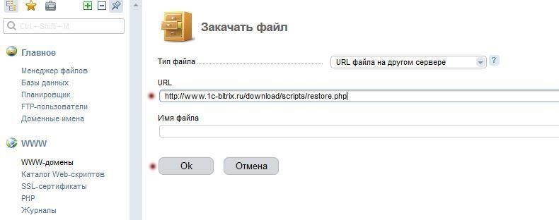 Перенос битрикс на новый сервер 1с битрикс оплата