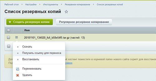для регистрации домена телефон