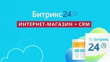 Как правильно перейти на Битрикс24: Интернет-магазин + CRM