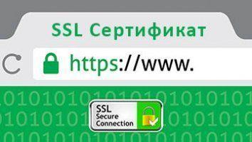 Что такое SSL-сертификат: зачем он нужен вашему сайту?