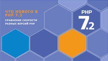 Что нового в PHP 7.2? Скорость и производительность PHP 7.2